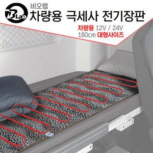 7단조절 대형 열선매트 12v/24v 온열 방석 전기장판