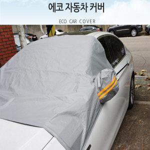 에코 자동차 커버 방수처리 하프바디커버 차유리보호
