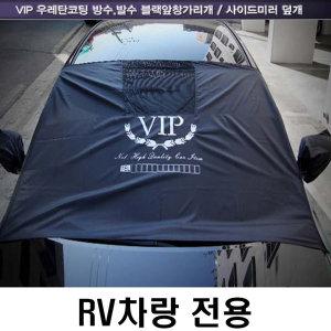 VIP 블랙 앞창가리개 RV차량용 성에커버 차발수커버