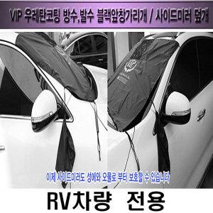 VIP 블랙 앞창가리개 RV차량용 햇빛방지 유리결빙방지