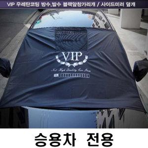 VIP 블랙 앞창가리개 승용차 햇빛방지 차유리결빙방지