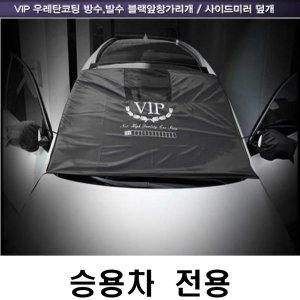 VIP 블랙 앞창가리개 승용차 차눈성에방지 낙지 먼지