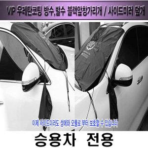 VIP블랙 앞창가리개 승용차 성에커버 발수커버 차덮개
