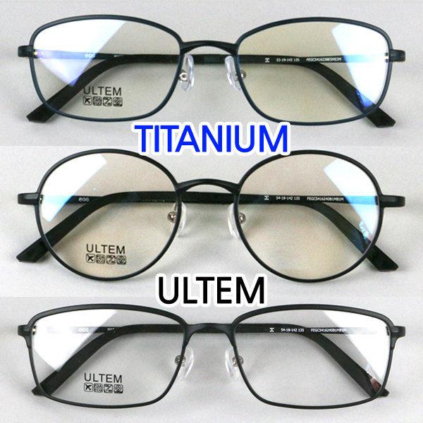 초경량국산안경테/베타/울템/카본/티타늄/뿔테안경
