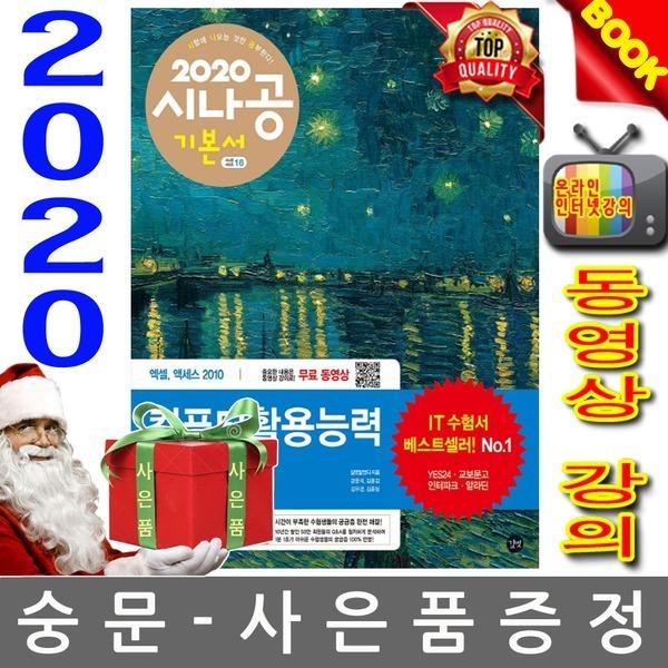 길벗 시나공 2020 컴퓨터활용능력1급 실기 (엑셀 액세스 2010) NO:11933 3.6 컴퓨터활용능력1급실기