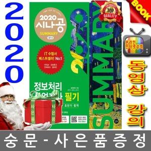 길벗 시나공 2020 Summary 정보처리산업기사 필기 (NO:9642) 2.1 정보처리산업기사필기