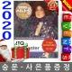 시나공 길벗 2020 ITQ OA Master (엑셀+한글+파워포인트 2010 사용자용) NO:9797 2.7
