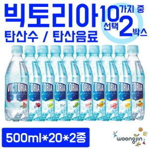 웅진식품 빅토리아 탄산수/음료 500mlx40pet  11종 중 택2