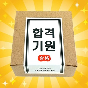 라벨+합격기원 수능간식세트 수능선물 초콜릿 합격엿