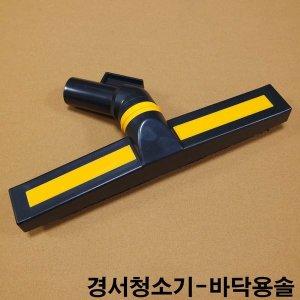 (금남당구) 금남당구재료 경서청소기솔/당구장용청소기/당구대솔/당구대카펫솔