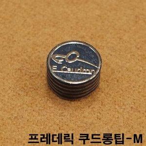 쿠드롱팁(M)/까무이팁/일제팁/잔팁/당구팁/개인큐