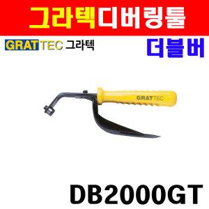 IJ 그라텍 디버링툴 DB2000GT 3600315 더블버 모서리