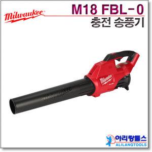 밀워키 M18 FBL-0 충전 송풍기 브로워 베어툴 M18FBL