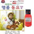 USB 명품동요 KBS 어린이합창단 100곡 효도라디오 mp3