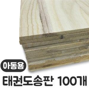 SK 태권도송판-아동용 6mm 100개입 1세트