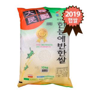 한눈에반한쌀 10kg /히토메보레 /2019년 햅쌀 /특등급