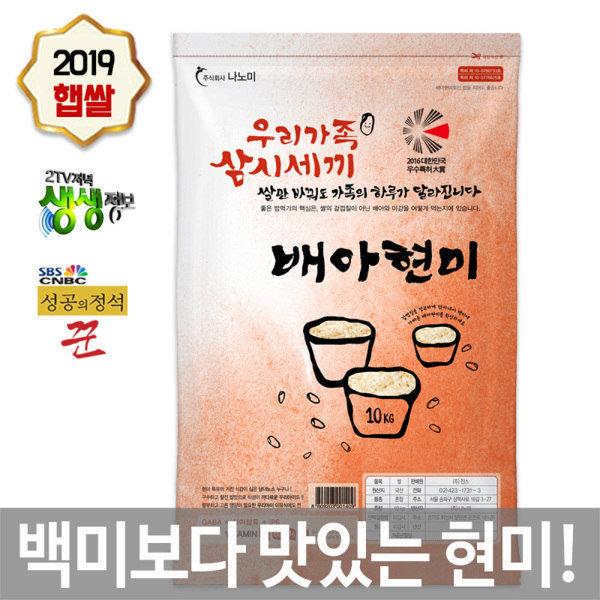 19년햅쌀 배아현미10kg/당일도정/씻지않고/ 불릴필요없이/배아현미