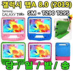 갤럭시탭A 8.0 2019 SM-T290 SM-T295 에바폼 케이스