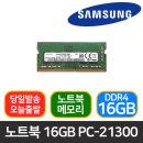 노트북용 DDR4 16G PC4-21300 메모리 램 16기가 RAM