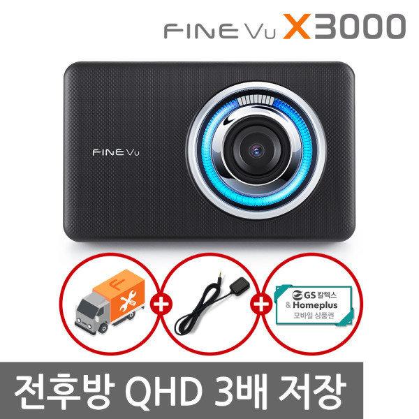 정식출시  X3000 전후방 QHD 3배저장 2채널블랙박스 128GB