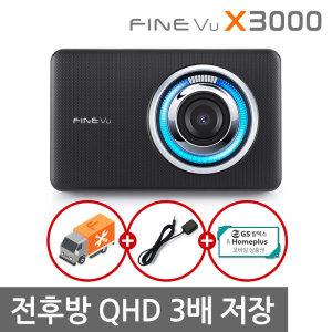 정식출시 파인뷰 X3000 전후방 QHD 3배저장 2채널블랙박스 32GB