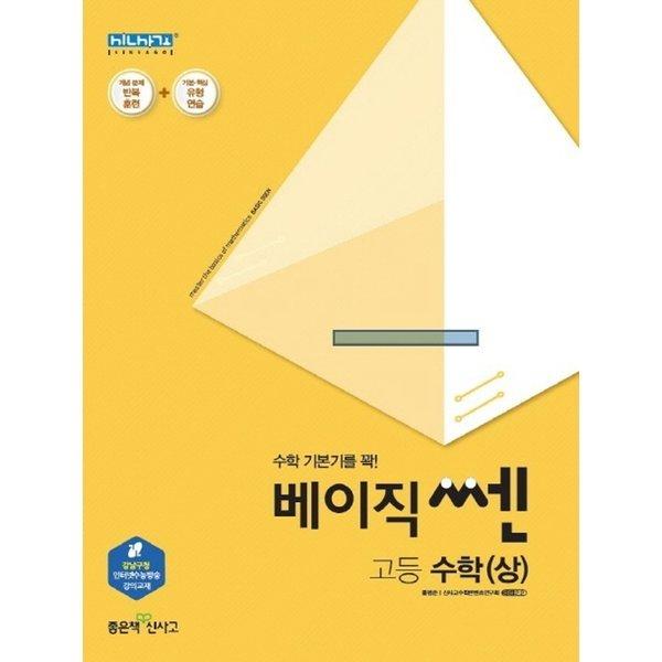 좋은책 신사고 베이직쎈 고등 수학 (상) (2021)
