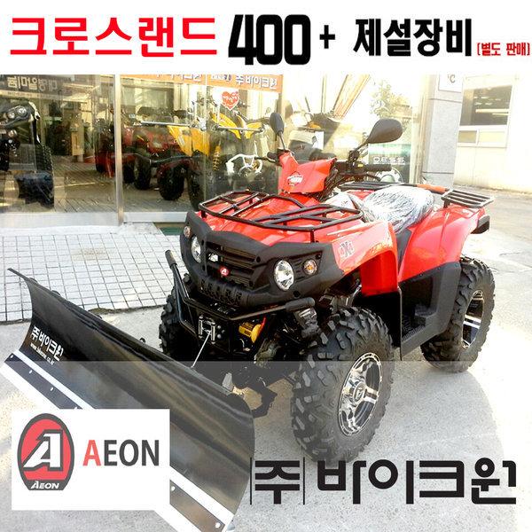 제설ATV 제설오토바이 크로스랜드400 제설장비별매