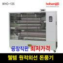 웰템 돈풍기 WHO-135 튜브히터 휴게소 히터
