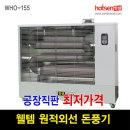 웰템 돈풍기 WHO-155 튜브히터 휴게소 히터