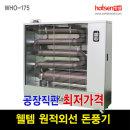 웰템 돈풍기 WHO-175 튜브히터 휴게소 히터