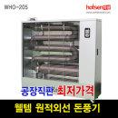 웰템 돈풍기 WHO-205 튜브히터 휴게소 히터