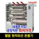 웰템 돈풍기 WHO-250 송풍팬타입 튜브히터 휴게소 히터