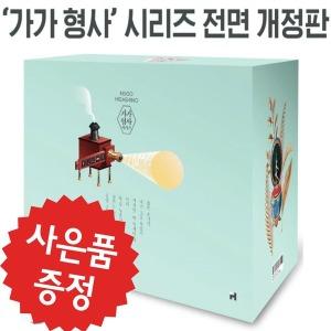 고급 다이어리+볼펜 증정/가가형사 시리즈 박스 세트/전면 개정판/히가시노 게이고/가가형사/소설