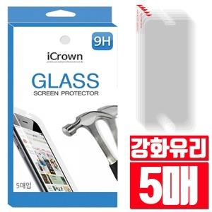 무료택배5매/액정보호필름/아이폰11/노트10/갤럭시S10