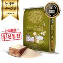 농사꾼 양심쌀 신동진쌀 20kg 단일품종 2019년산 햅쌀