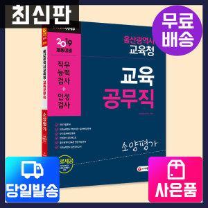 2019 울산광역시교육청 교육공무직 소양평가 직무능력검사+인성검사
