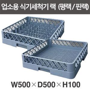 업소용 식기세척기 전용 랙  / 핀랙 / 평랙/ 접시랙