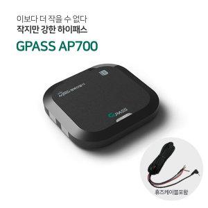심카드 전용 유선하이패스 AP-700 휴즈케이블 포함