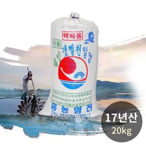 17년산 천연옹판 신안천일염 20kg(마대) 숙성/선별소금
