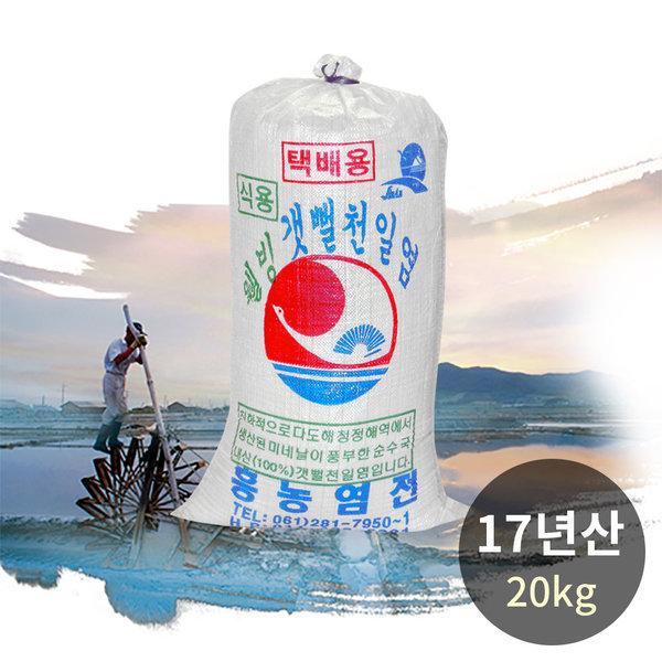 17년산 천연옹판 신안천일염 20kg(마대) 간수제거/숙성