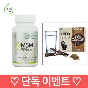 (단독 기획) 신제품 퓨어 식물성 MSM 엠에스엠(360정)