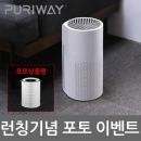 유니크디자인 원룸용 공기청정기 PW-150 화이트