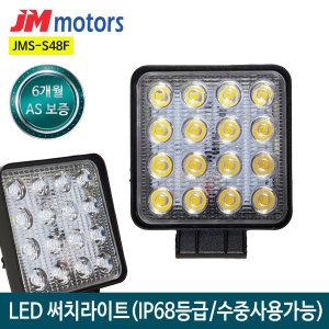 LED 서치라이트 JMS-S48F 작업등 후진등 써치라이트