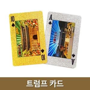 트럼프카드/포커카드/외국인선물/한국관광상품