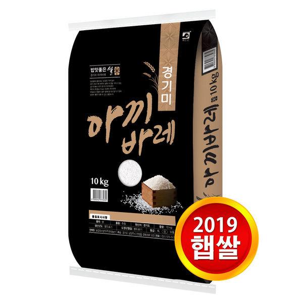 추청경기미 10kg /2019년산 햅쌀