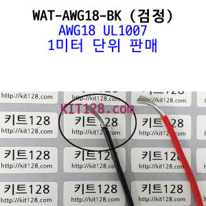 WAT-AWG18-BK 검정색 전선 1미터 단위