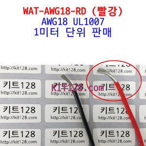 WAT-AWG18-RD 빨간색 전선 1미터 단위