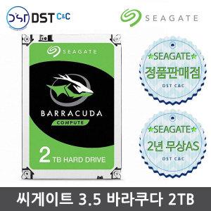 정품판매점 3.5 2TB HDD 하드디스크 ST2000DM008
