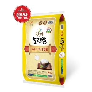 19년햅쌀/만세보령농협/만세보령쌀 20Kg/당일도정