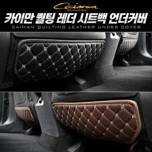 카이만 퀄팅 레더 시트백 언더커버